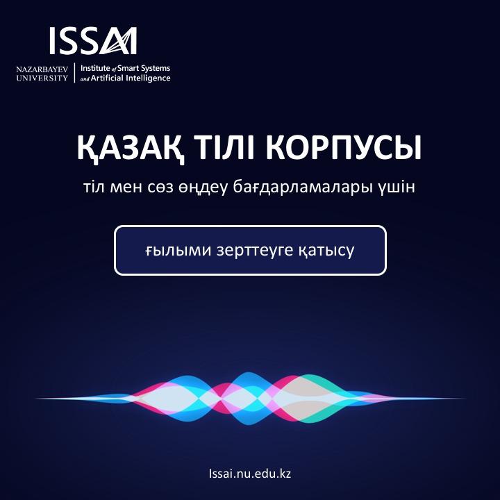 Siri және Alexa қазақ тілінде сөйлейді
