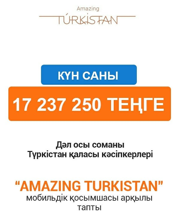 """""""Amazing Turkistan"""" қосымшасы  арқылы қаладағы кәсіпкерлер 17 млн. 237 мың 250 теңге табыс тапты"""