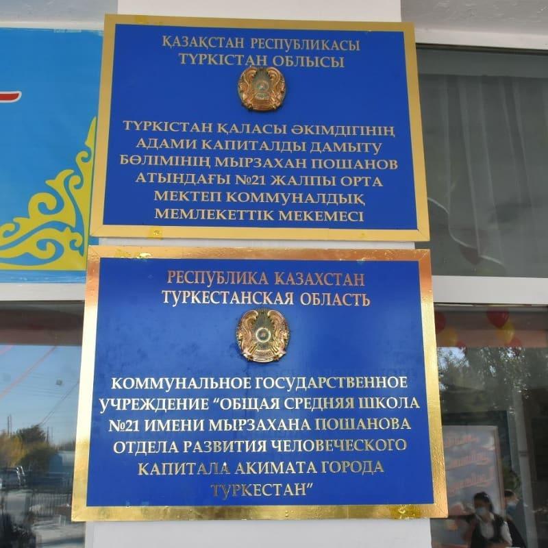 Түркістандағы атауы жоқ мектептерге танымал тұлғалардың есімі берілді