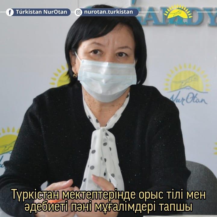 Түркістан мектептерінде орыс тілі мен әдебиеті пәні мұғалімдері тапшы